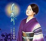 月夜川(つきよがわ) - 上杉香緒里