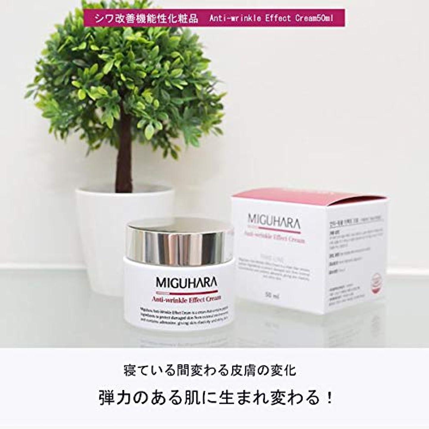 飢発掘する州MIGUHARA アンチ-リンクルエフェクトクリーム 50ml / Anti-wrinkle Effect Cream 50ml