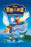 The Rescuers – Taiwan Movie Wall Poster Print - 43cm x