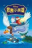 The Rescuers – Taiwan Film Poster Plakat Drucken Bild -