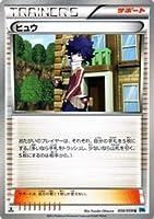 ポケモンカード BW6【ヒュウ】【U】 PMBW6-F056-U ≪フリーズボルト≫