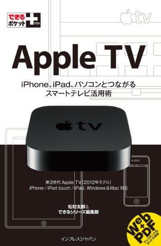 できるポケット+ Apple TV できるポケット+シリーズ