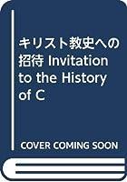 キリスト教史への招待 Invitation to the History of C