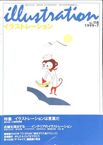 illustration (イラストレーション) 1999年 7月号 鈴木成一の装幀原論 奈良美智 長崎訓子