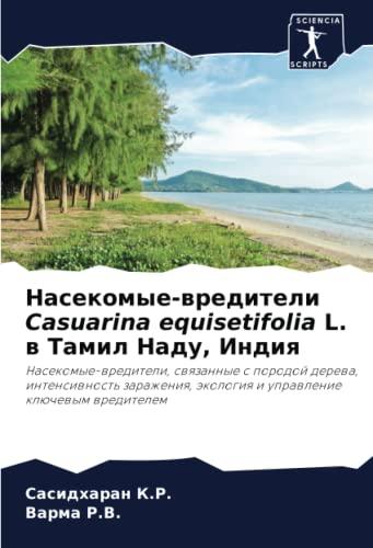 Насекомые-вредители Casuarina equisetifolia L. в Тамил Наду, Индия: Насекомые-вредители, связанные с породой дерева, интенсивность заражения, экология и управление ключевым вредителем