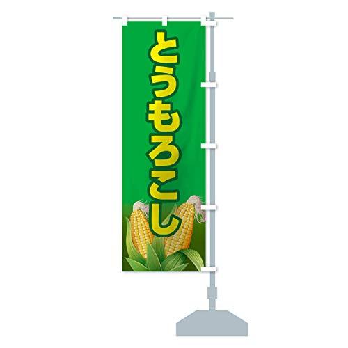 とうもろこし のぼり旗 サイズ選べます(ハーフ30x90cm 右チチ)