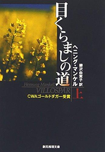 目くらましの道 上 (創元推理文庫)