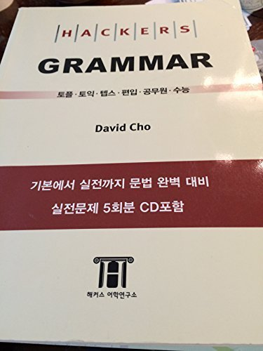 Hackers TOEFL Grammar Structure & Written Expression (Hackers) by David Cho (2002-01-01)