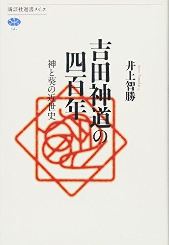 吉田神道の四百年 神と葵の近世史 (講談社選書メチエ)