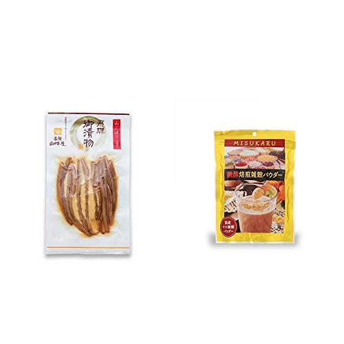[2点セット] 飛騨山味屋 山ごぼう味噌漬(80g)・醗酵焙煎雑穀パウダー MISUKARU(ミスカル)(200g)