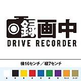 あおり運転抑止に ドライブレコーダー 録画中 ステッカー (赤, 16)