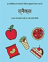 2 साल के बच्चों के लिए रंग भरने वाली किताबें (&#2360: इस पुस्तक में 40 रंग भरने वाले व अतिरिक्त मोटी