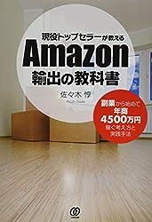 Amazon輸出の教科書