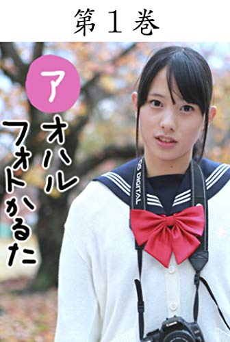 Aoharu Photo Karuta: Ehime Idol (BLOSSOM REPORT) (Japanese Edition)