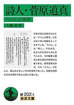 詩人・菅原道真: うつしの美学 (岩波文庫 緑 202-4)