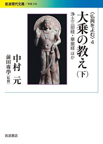 大乗の教え(下) (岩波現代文庫〈仏典をよむ 4〉)