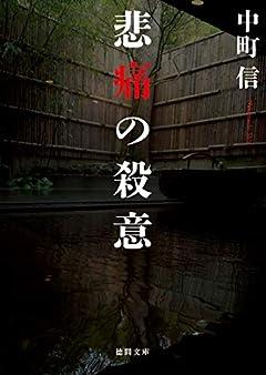 悲痛の殺意 (徳間文庫)