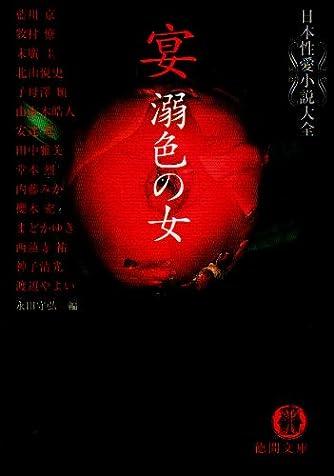 宴 溺色の女―日本性愛小説大全 (徳間文庫)