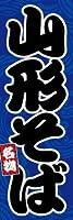 のぼり旗スタジオ のぼり旗 山形そば002 通常サイズ H1800mm×W600mm