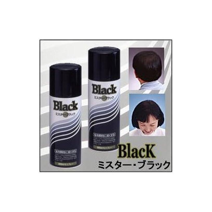 動更新するワット『ミスターブラック ? 男女兼用』 薄毛対策スプレー  瞬時に対応 ?染毛料? 日本製 (3本組)