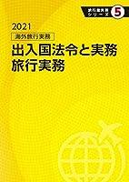 419ppnzRBPL. SL200  - 総合旅行業務取扱管理者試験 01