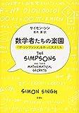 数学者たちの楽園: 「ザ・シンプソンズ」を作った天才たち