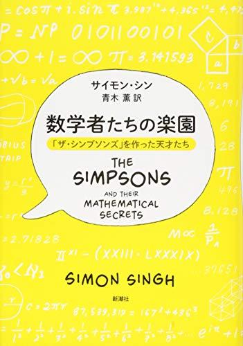 [画像:数学者たちの楽園: 「ザ・シンプソンズ」を作った天才たち]