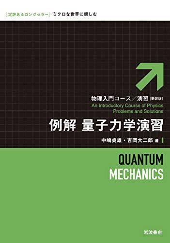 例解 量子力学演習 (物理入門コース・演習)の詳細を見る