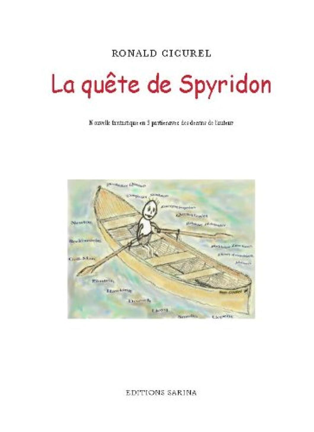 ドリル飲食店発揮するLa Quête de Spyridon (French Edition)