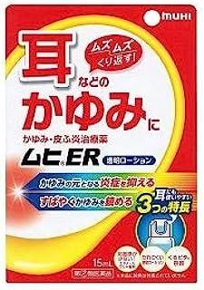 【指定第2類医薬品】ムヒER 15mL×2 ※セルフメディケーション税制対象商品