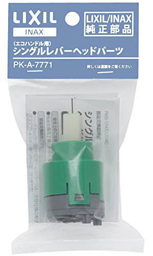 INAX エコハンドル対応 シングルレバーヘッドパーツ PK-A-7771