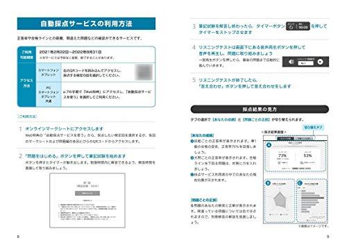 【音声アプリ・ダウンロード付き】2021年度版英検準1級過去6回全問題集(旺文社英検書)