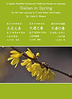 Dalian in Spring / 大连之春 / 大連之春 / 大連の春: Ebook in four written languages: English, Simplified Chinese, Traditional Chinese, and Japanese by [Yoshi Z. Mikami, 三上吉彦]