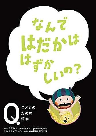 なんではだかは はずかしいの? (NHK Eテレ「Q~こどものための哲学」)