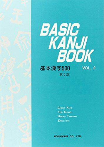 BASIC KANJI BOOK VOL.2 基本漢字500の詳細を見る