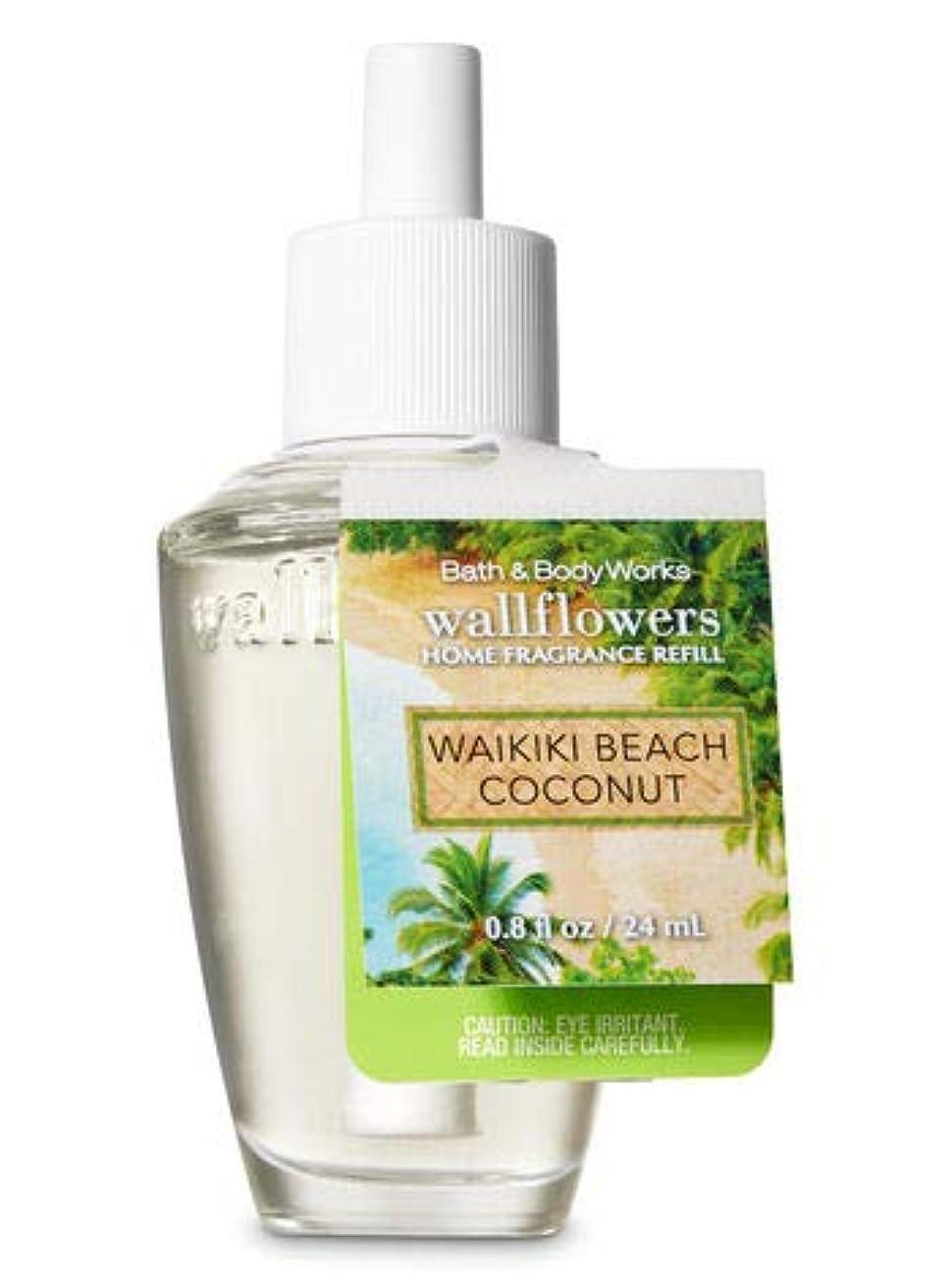 木故意の毛皮【Bath&Body Works/バス&ボディワークス】 ルームフレグランス 詰替えリフィル ワイキキビーチココナッツ Wallflowers Home Fragrance Refill Waikiki Beach Coconut [並行輸入品]