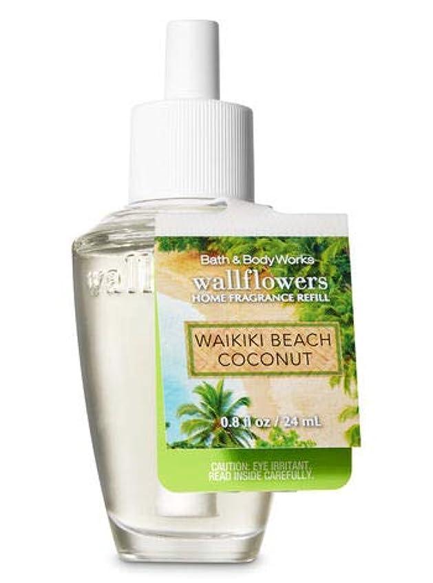 なぞらえる電圧従来の【Bath&Body Works/バス&ボディワークス】 ルームフレグランス 詰替えリフィル ワイキキビーチココナッツ Wallflowers Home Fragrance Refill Waikiki Beach Coconut [並行輸入品]