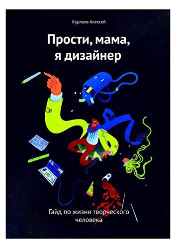 Прости, мама, я дизайнер (Russian Edition)