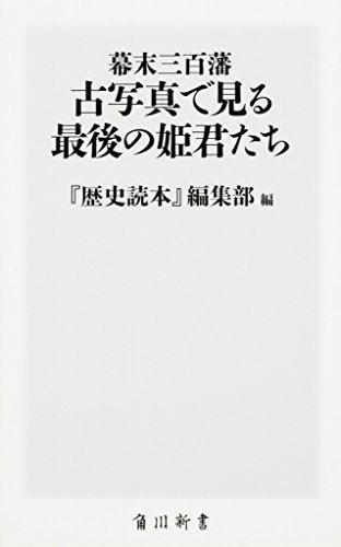 幕末三百藩 古写真で見る最後の姫君たち (角川新書)