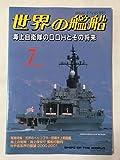 世界の艦船 548 特集・海上自衛隊のDDHとその将来 2001・7 - 高田泰光