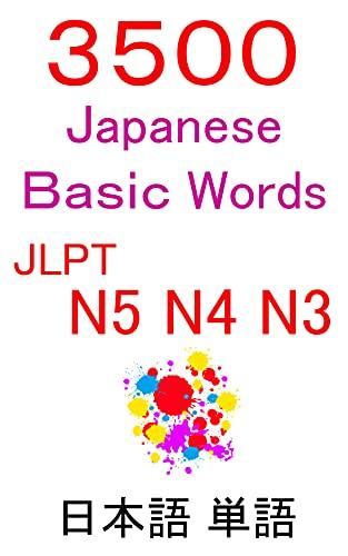 3500 Japanese Basic Words JLPT N5 N4 N3 (Japanese Edition)
