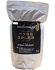 憧れのバラ園に!バラ専門店オリジナル バラ専用のぼかし肥料 1kg by ROSE FACTORY 有機質肥料