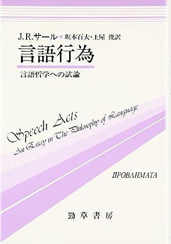 言語行為―言語哲学への試論 (双書プロブレーマタ)