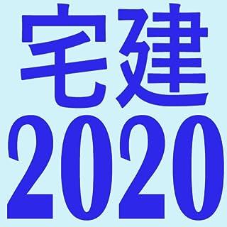 宅建2020
