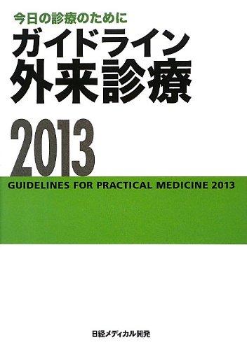 ガイドライン 外来診療2013の詳細を見る
