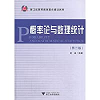 Zhejiang key higher education construction materials : Probability Theory and Mathematical Statistics ( 3rd Edition )(Chinese Edition)