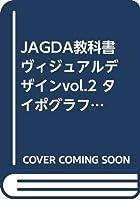 JAGDA教科書 ヴィジュアルデザインvol.2 タイポグラフィ・シンボルマーク