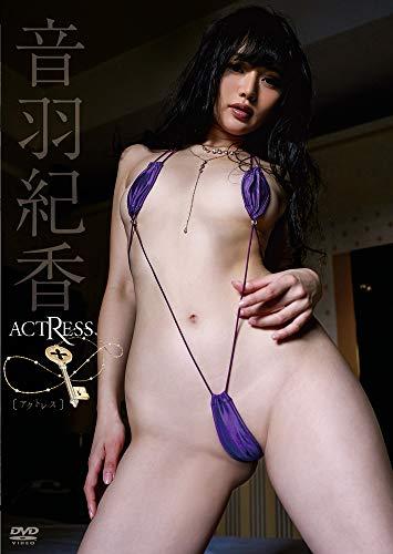 アクトレス/音羽紀香 [DVD]