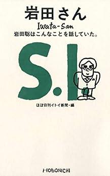 [ほぼ日刊イトイ新聞]の岩田さん: 岩田聡はこんなことを話していた。 (ほぼ日ブックス)