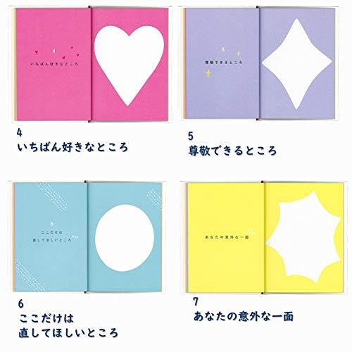 学研ステイフル『誕生日カードメッセージブック(あなたのこと)(B10039)』